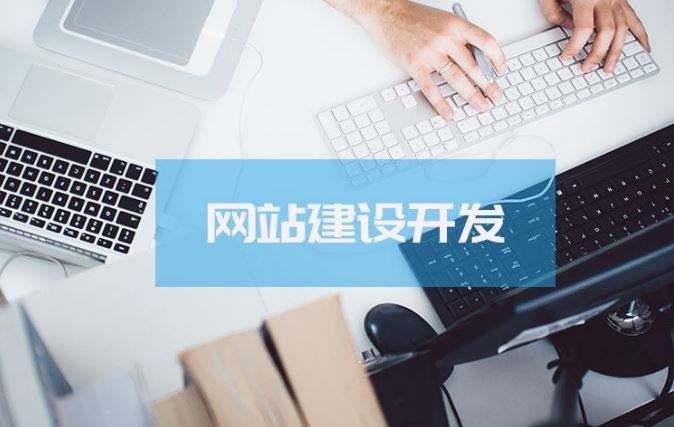 郑州网站建设需要什么流程?郑州企业建设网站需要准备什么资料?