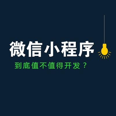 郑州企业小程序开发
