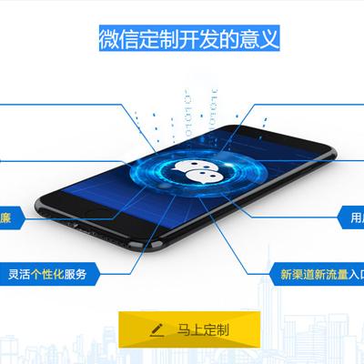 郑州微信公众号开发