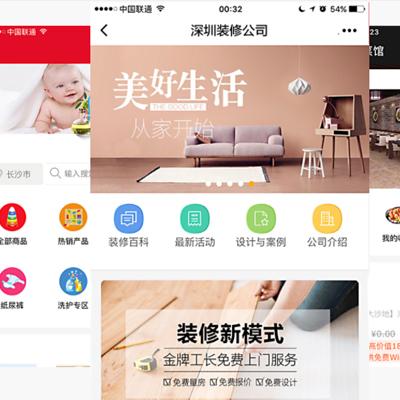 郑州应用小程序定制开发